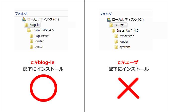 install-folder