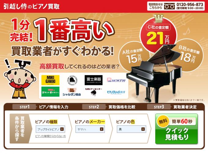 piano-kaitori