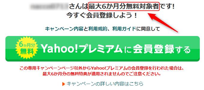 yahoo-premium02