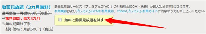 yahoo-premium05