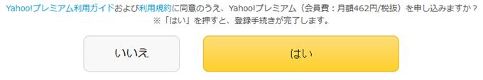 yahoo-premium06