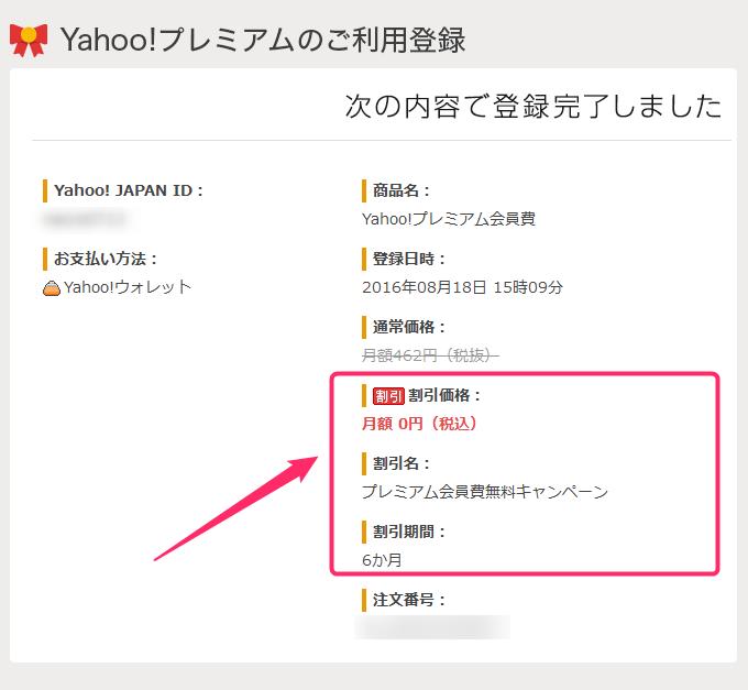 yahoo-premium07